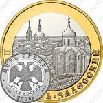5 рублей 2008, Переславль