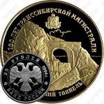 25 рублей 1994, Транссибирская магистраль, Байкальский тоннель