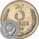 3 рубля 1956