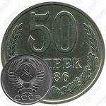 50 копеек 1986, ошибка