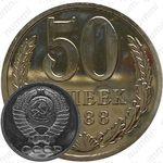 50 копеек 1988, ошибка