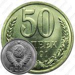 50 копеек 1991, Л