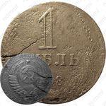 1 рубль 1958, перепутка