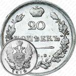 20 копеек 1814, СПБ-МФ