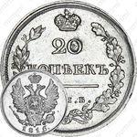 20 копеек 1816, СПБ-ПС