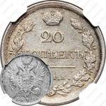 20 копеек 1819, СПБ-ПС