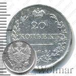 20 копеек 1820, СПБ-ПС