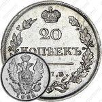20 копеек 1822, СПБ-ПД