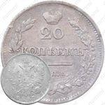 20 копеек 1823, СПБ-ПД, реверс корона узкая
