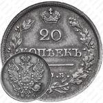 20 копеек 1825, СПБ-НГ