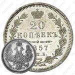 20 копеек 1857, СПБ-ФБ