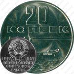 20 копеек 1967, 50 лет Советской власти