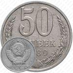 50 копеек 1989, ошибка