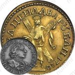 """2 рубля 1720, """"САМОД./М. НОВА..."""""""
