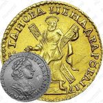 2 рубля 1725