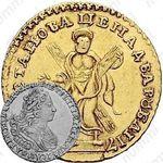 2 рубля 1728