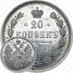 20 копеек 1860, СПБ-ФБ, Редкие