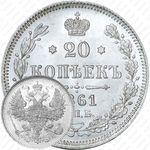 20 копеек 1861, СПБ-ФБ