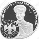3 рубля 2001, Гагарин