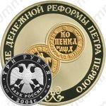 3 рубля 2004, денежная реформа Петра I