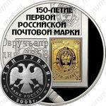 3 рубля 2008, почтовая марка