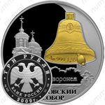 3 рубля 2009, Воронеж