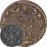 полушка 1744