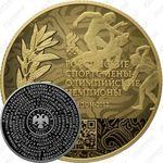 100 рублей 2014, чемпионы