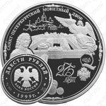200 рублей 1999, Санкт-Петербургский монетный двор