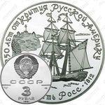 3 рубля 1991, Росс