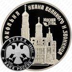 3 рубля 1993, колокольня