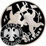 3 рубля 1993, Россия-Франция