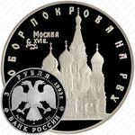 3 рубля 1993, собор