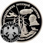 3 рубля 1995, Амундсен