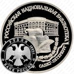 3 рубля 1995, библиотека