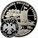 3 рубля 1995, Челюскин