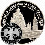 3 рубля 1995, Кижи
