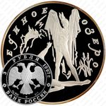 3 рубля 1997, Ротбарт