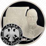 3 рубля 1997, Витте