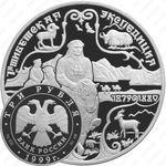3 рубля 1999, 1-я экспедиция