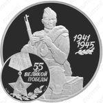 3 рубля 2000, 55 лет Победы