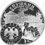 3 рубля 2000, Пушкин