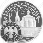 3 рубля 2002, Кидекша