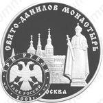 3 рубля 2003, Данилов монастырь