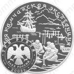 3 рубля 2003, камчадалы