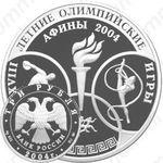 3 рубля 2004, Афины