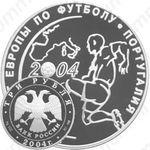 3 рубля 2004, футбол