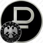 3 рубля 2014, символ рубля (ММД)
