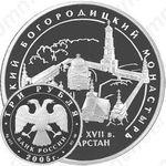 3 рубля 2005, Раифский монастырь