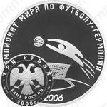 3 рубля 2006, футбол